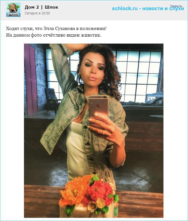 Элла Суханова беременна?