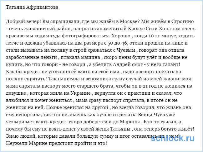Татьяна Владимировна решила стащить паспорт