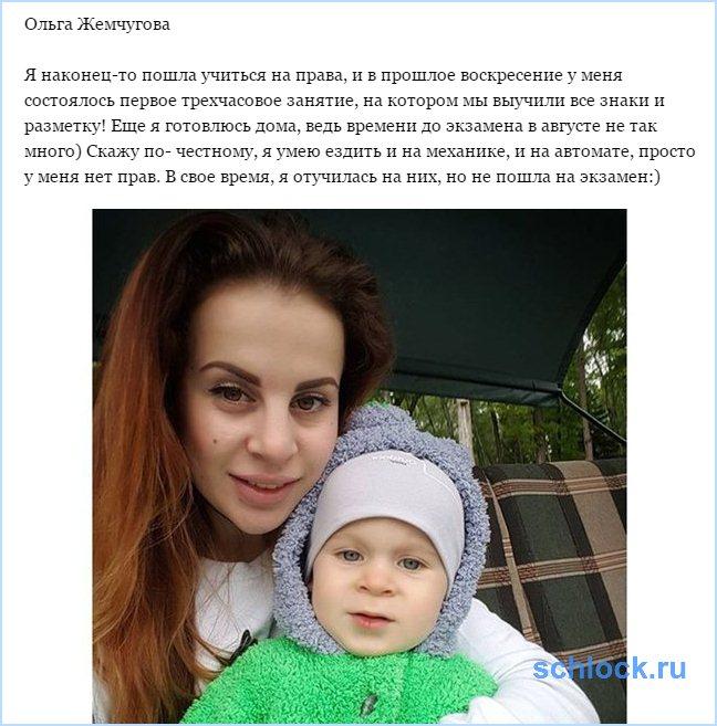 Ольга Жемчугова готовится к экзаменам