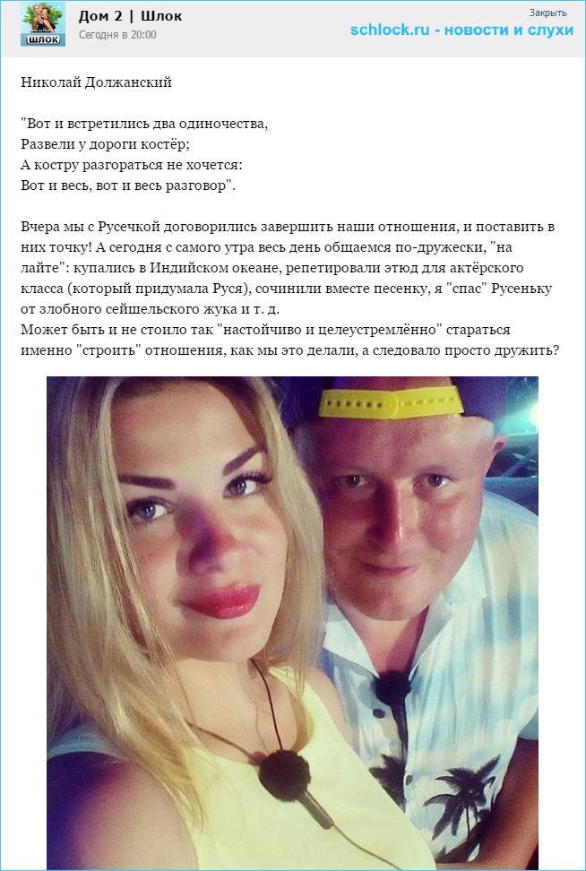 Коля и Руслана остались друзьями