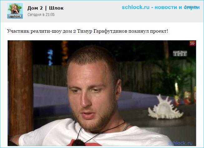 Тимур Гарафутдинов покинул проект!