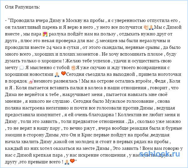 Дмитрий Дмитренко покинул Остров любви