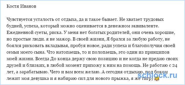 Чего не хватает Косте Иванову?