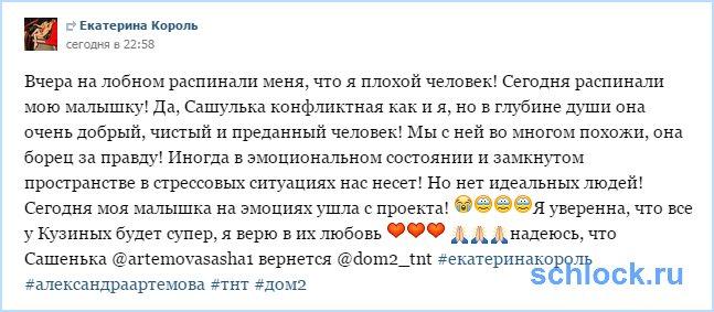 Саша Артемова покинула проект!