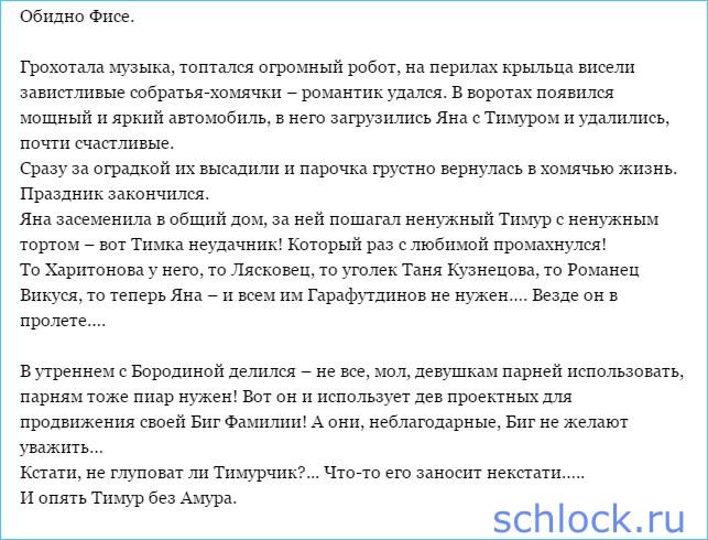 Опять Тимур без Амура