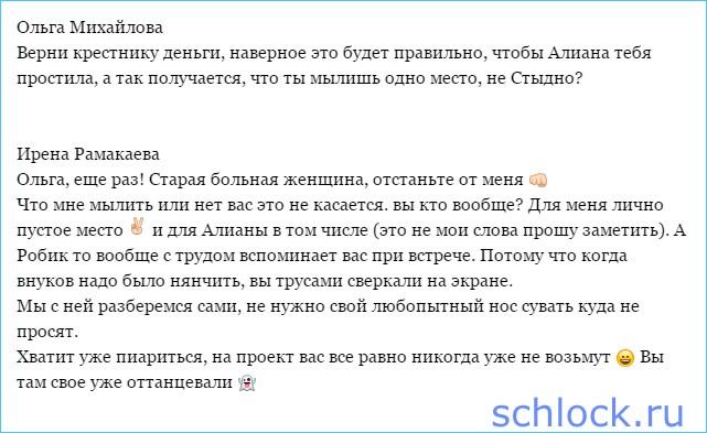 Ольга Васильевна против Ирэн Рамакеевой