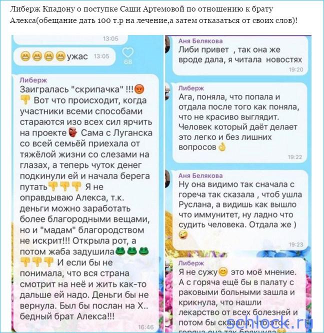 Кпадону о поступке Саши Артемовой