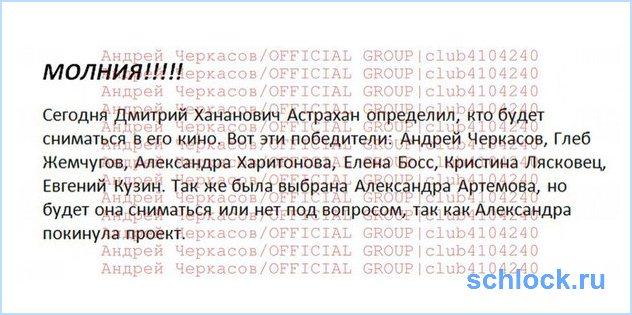 Астрахан определил, кто будет сниматься!