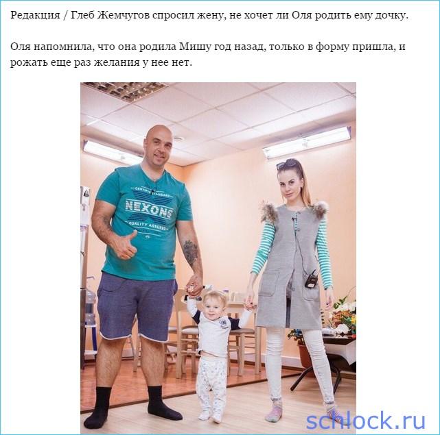 Ольга Жемчугова отказалась рожать!