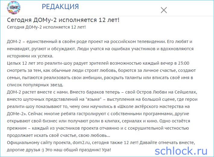 Сегодня ДОМу-2 исполняется 12 лет!