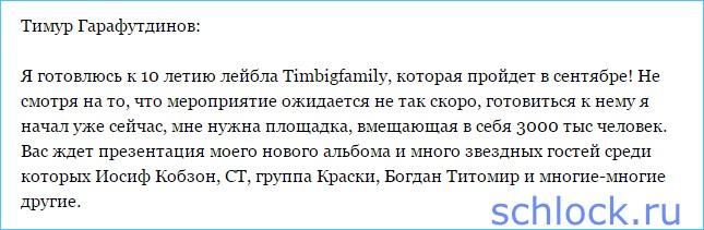 Тимур и понты