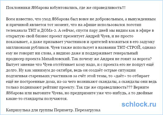 Поклонники Яббарова взбунтовались!