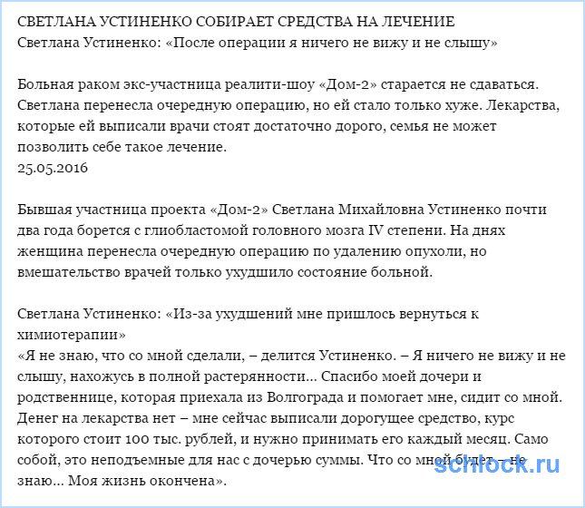 Светлана Устиненко собирает средства на лечение