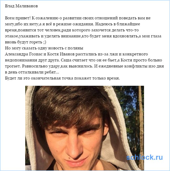 Новость от Маливанова