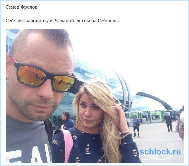 Фролов и Мишина уже летят на Сейшелы