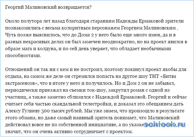 Малиновский возвращается?