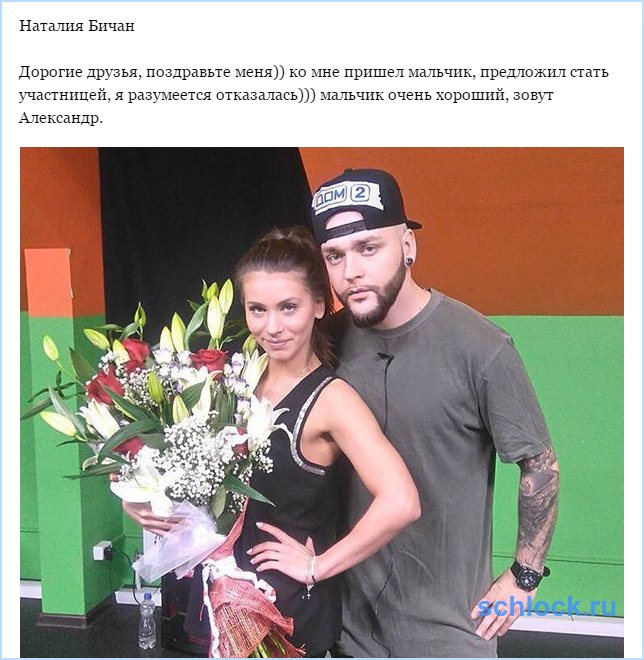 К Наталье Бичан пришел парень!