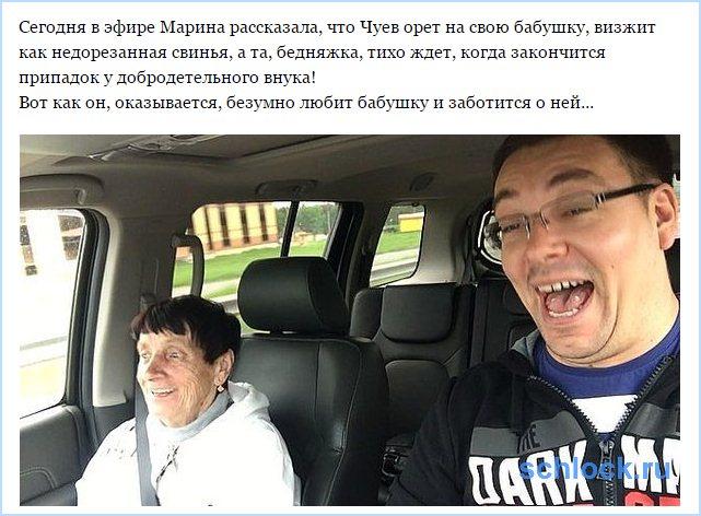 """""""Безумная"""" любовь Чуева"""