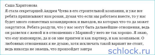Харитонова интригует... Роман с Чуевым?