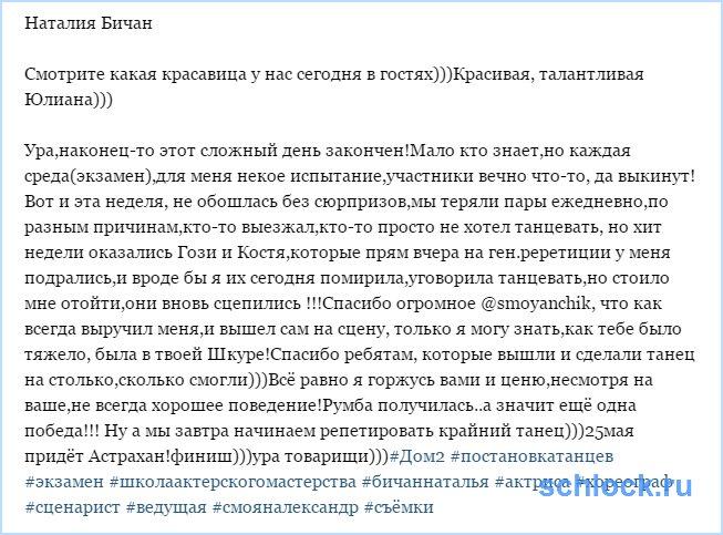 Хит недели - Гозиас и Костя Иванов