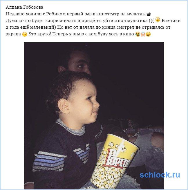 Теперь Алиана знает с кем будет ходить в кино