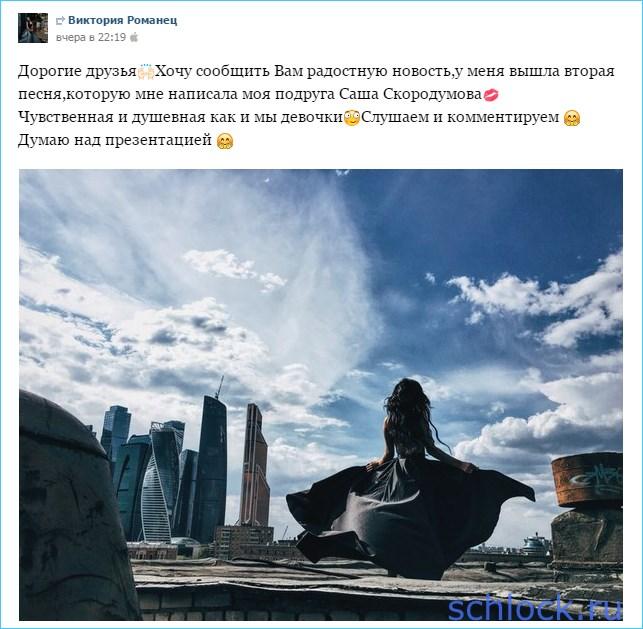 Радостная новость от Романец!