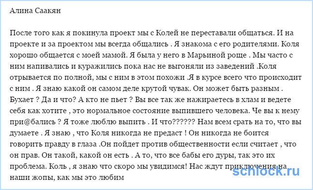 Ответ Алины Саакян на пост Николая Должанского
