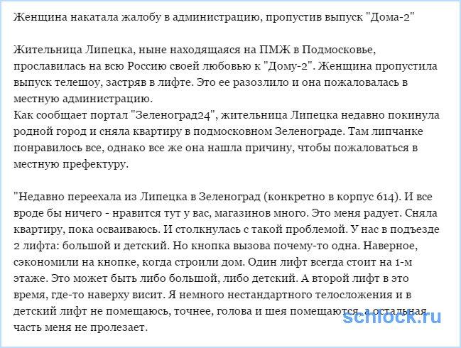 """Пропустила выпуск """"Дома-2"""" и написала жалобу!"""