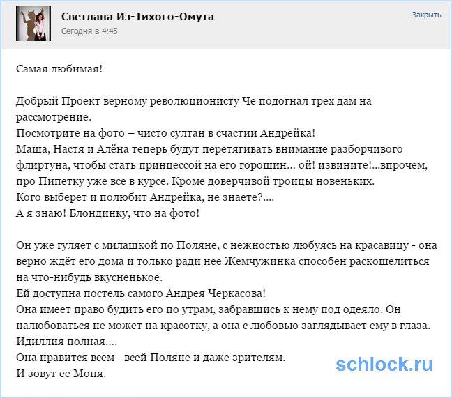 Кого выберет и полюбит Черкасов?