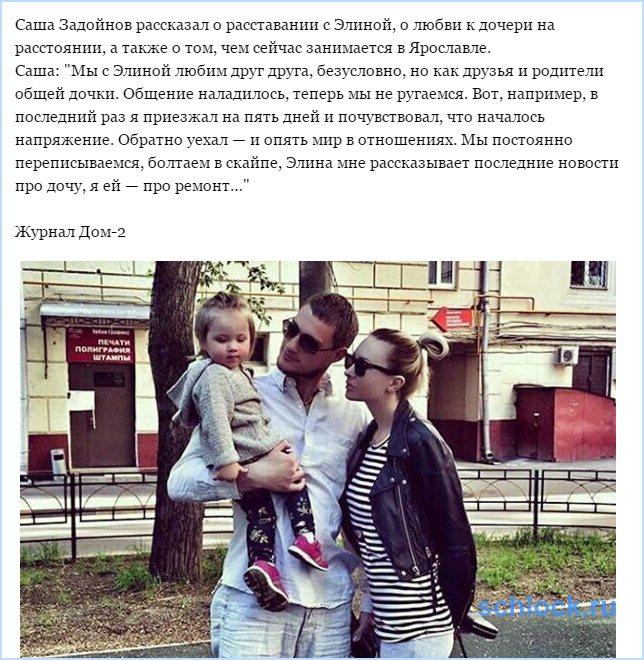 Саша Задойнов рассказал о расставании с Элиной