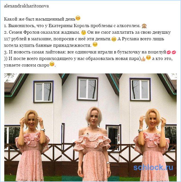 Новости от Харитоновой (25 мая)