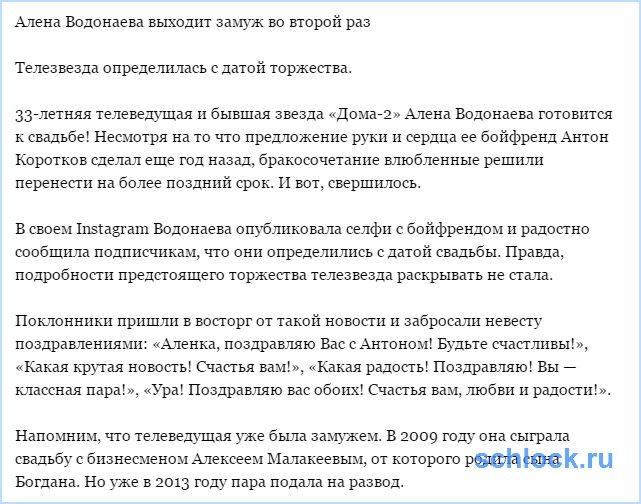 Водонаева выходит замуж во второй раз