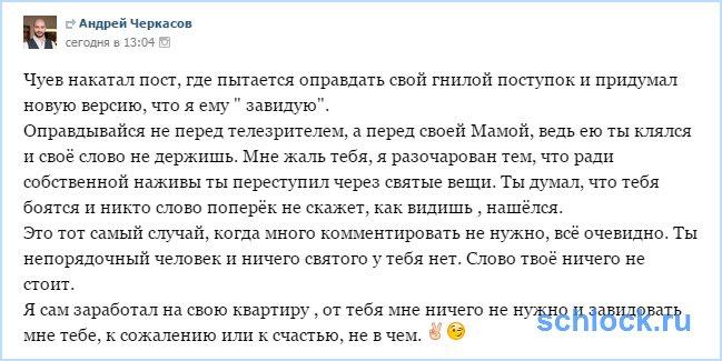 Ответ Чуеву от Черкасова