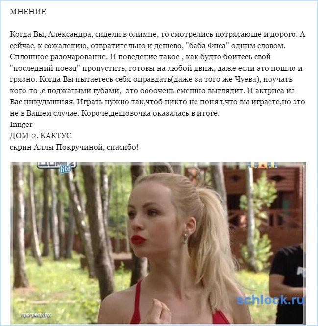Харитонова - сплошное разочарование...