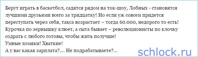 Клуб «Принципам.нет»