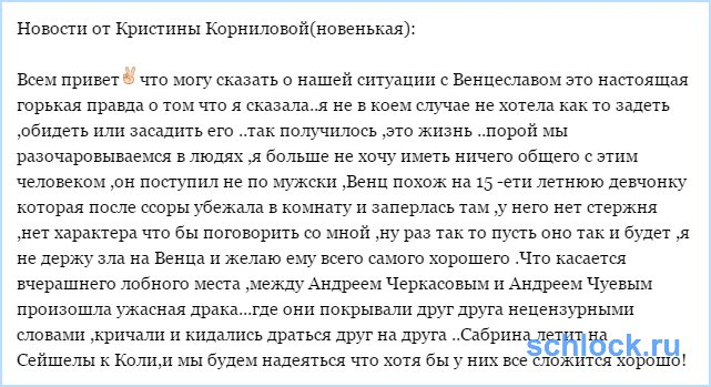 Горькая правда о девочке Венцеславе