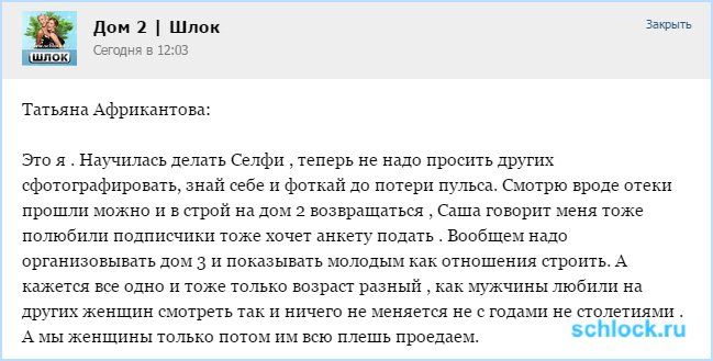 Татьяна Владимировна научилась делать селфи