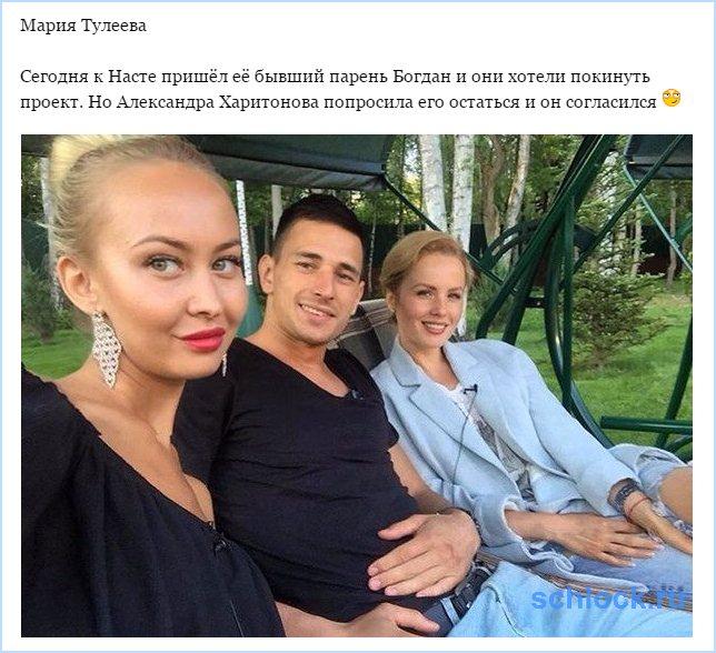 Харитонова попросила его остаться...