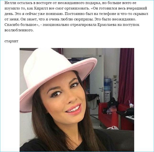 Ермолаева получила шикарный подарок