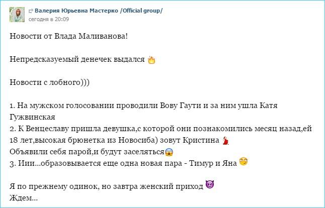 Новости от Влада Маливанова!