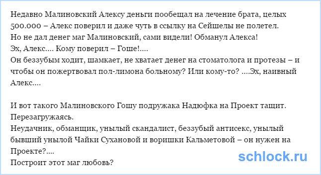 Построит любовь маг Малиновский?