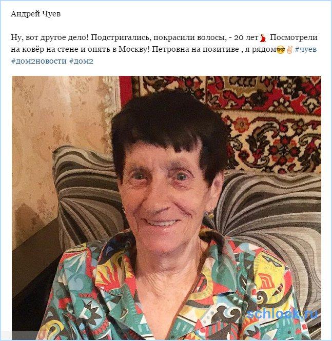 Чуев и молоденькая Петровна