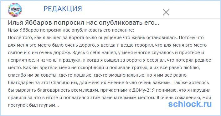 Яббаров попросил опубликовать его послание