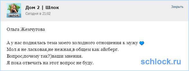 Ольга Жемчугова, как айсберг... Почему?