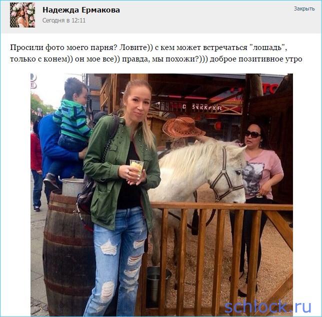 С кем встречается Надежда Ермакова?