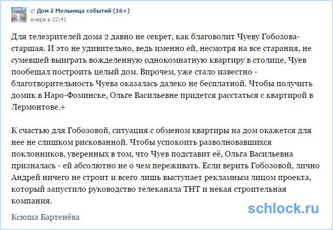 Ольге Васильевне не о чем волноваться?