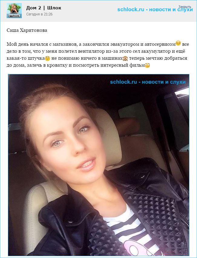 Саша Харитонова и эвакуатор