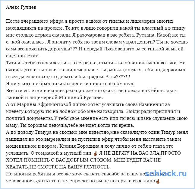 Ответ Алекса Гулиева на обвинения в мошенничестве!