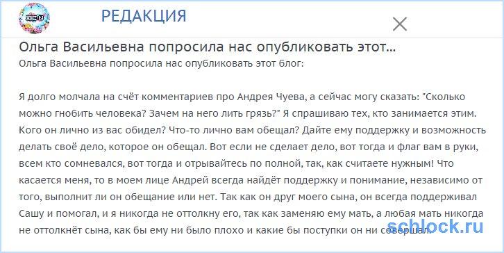 Ольга Васильевна попросила нас опубликовать этот блог