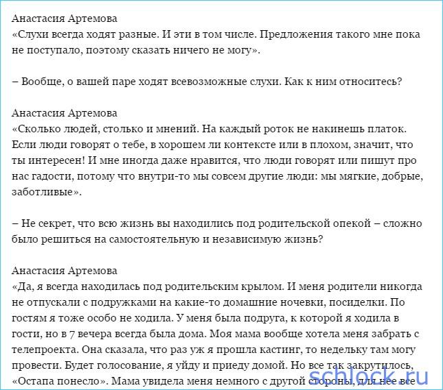 Артемова о слухах и отношениях с Кузиным